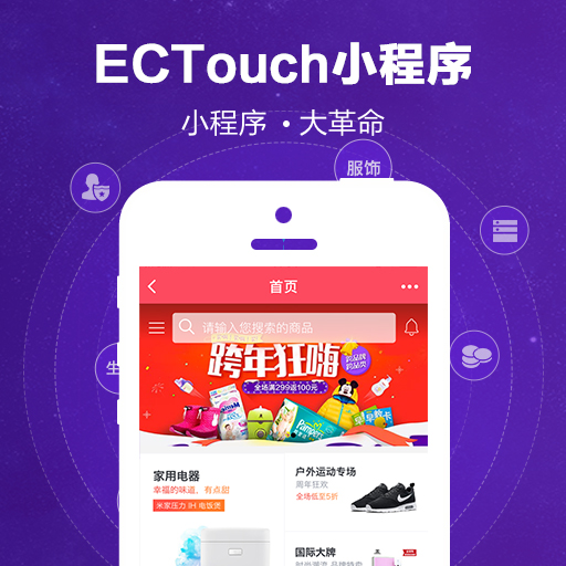 ECTouch小程序——(含ectuch微商城)