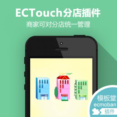 ECTouch分店插件(手机版)