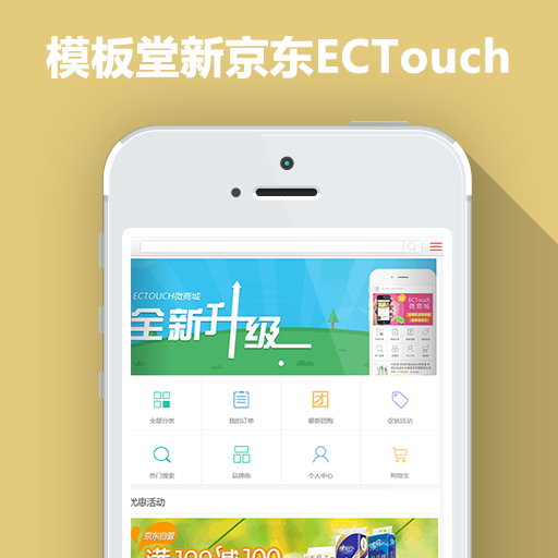 ECTouch京东手机触屏版